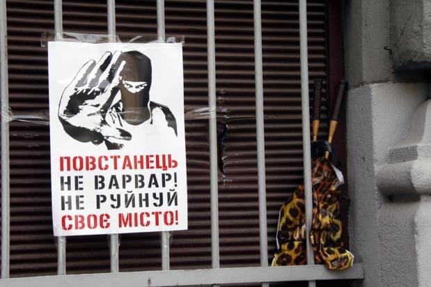 Львів'яни самі собі міліція