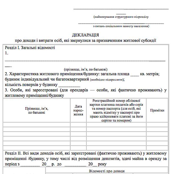 Декларація про призначення усіх видів соціальної допомоги бланк 2015