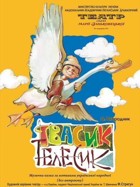 08000000c0_Ivasyk_Telesyk_poster_750_1000.jpg